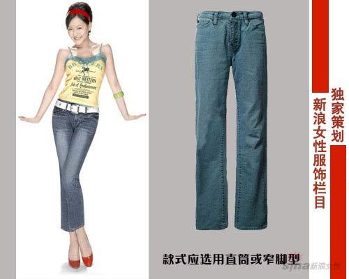 要想显得腿部修长,应选择直筒或窄脚型的裤子