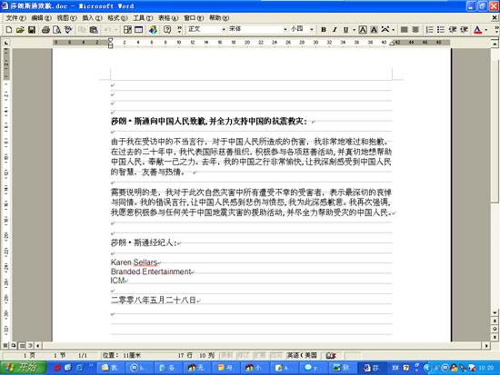 莎朗-斯通发表致歉信 向迪奥道歉,向中国人民道歉? - 荆林波 - 荆林波的博客