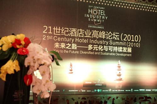 21世纪酒店业高峰论坛开幕 嘉宾名单