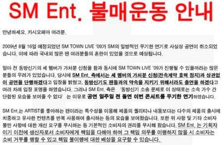 东方神起粉丝俱乐部Cassiopeia发表的抵制SM公司的声明