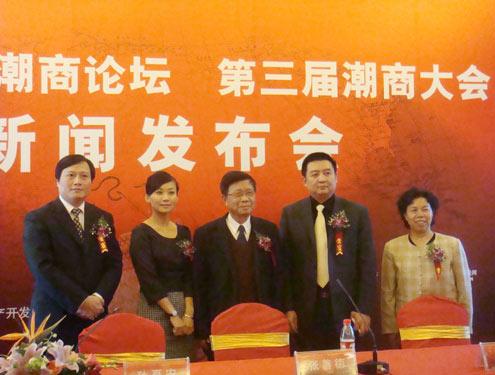 2008国际潮商论坛暨第三届潮商大会新闻发布会