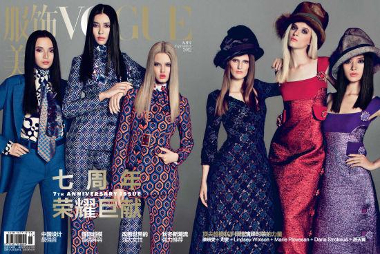 六位超模同登《Vogue服饰与美容》九月刊封面