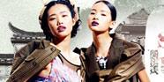 2010chinastyle 嘉人中国风