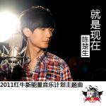 陈楚生献唱新能量音乐计划主题曲 《就是现在》