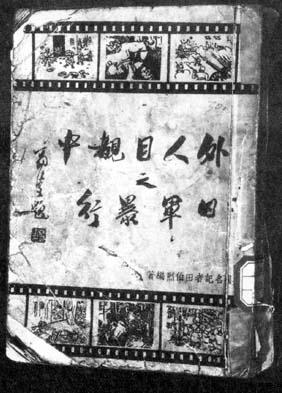 田伯烈:外人目睹中之日军暴行(图)