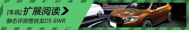 新浪汽车静态评测雪铁龙DS 6WR