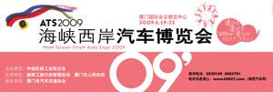 海西汽博会官方网站