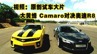 大黄蜂雪佛兰Camaro对决边路奥迪R8