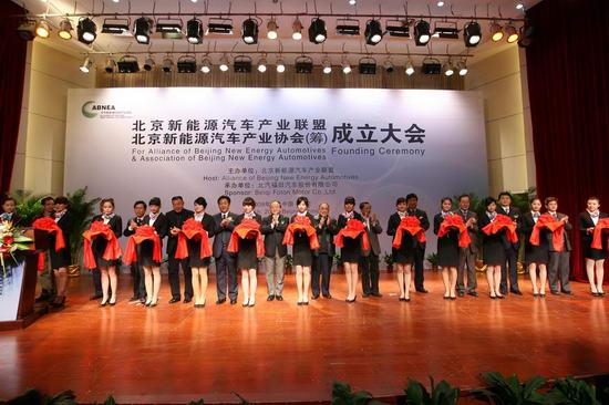 2009年3月13日北京新能源汽车产业联盟成立仪式在福田汽车工程研究院举行