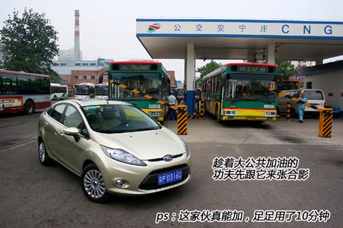 新嘉年华与公交车比拼人均油耗