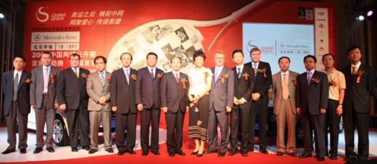 2008年北京奔驰赞助中网新闻发布会领导合影