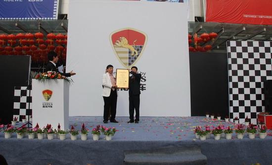 青年汽车集团董事局主席庞青年先生为江西长运汽车销售服务有限公司授予莲花汽车品牌经销商授权书