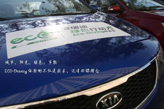ECO-Driving带来节油体验