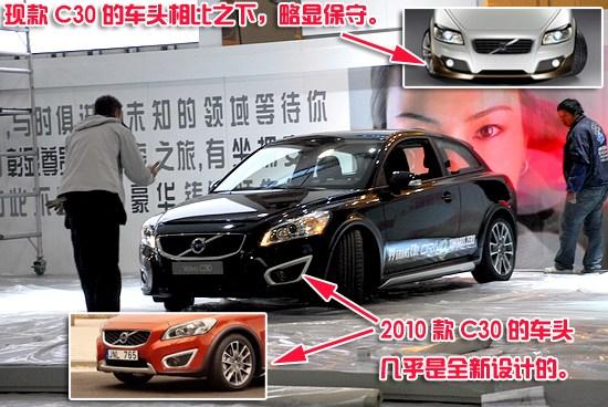广州车展2010款C30展车