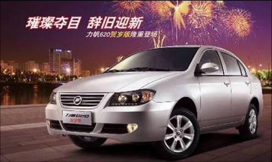 全新上市的1.5L力帆620贺岁版在广州车展正式上市,售价为59980元。