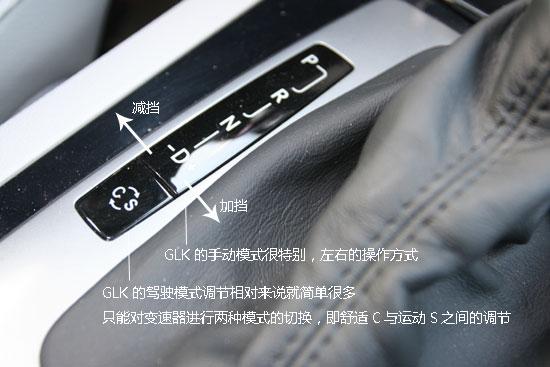 GLK的手动模式需要适应