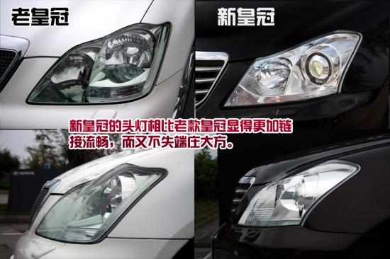 新浪汽车试驾丰田全新CROWN皇冠外观篇高清图片