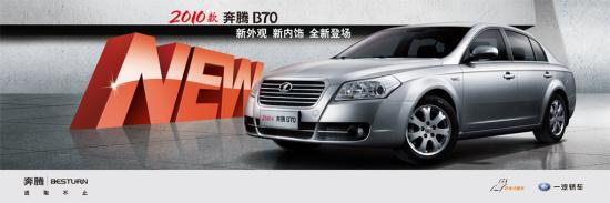 年终价格回升 奔腾B70车型让利5000元