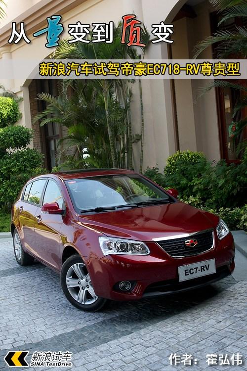新浪汽车试驾帝豪EC718-RV尊贵型