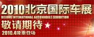 敬请期待2010北京国际车展