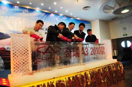 2010款奇瑞A3北京上市现场