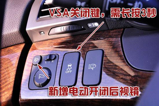 VSA及电动后视镜开关