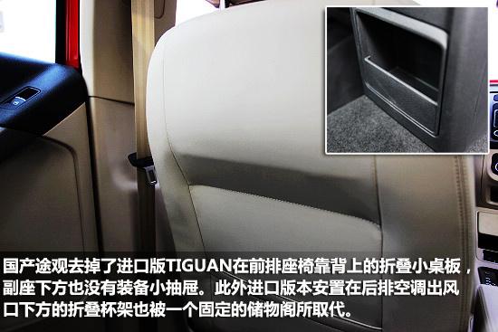 上海大众途观内饰图片
