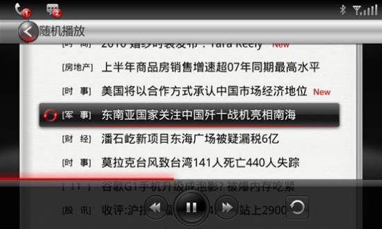 荣威350车内3G界面