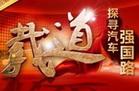 北京车展系列策划:载道 探寻汽车强国路