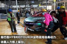 北京车展探馆之斯巴鲁HybridTourer推上展位