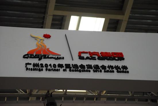 广汽则与广州亚运会联手