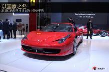 2010北京车展释车图酷:法拉利458ITALIA