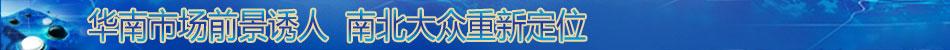 华南市场前景诱人 南北大众重新定位