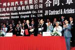 1997.05广汽本田汽车有限公司合同签约仪式