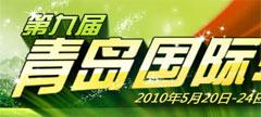 2010青岛国际汽车展