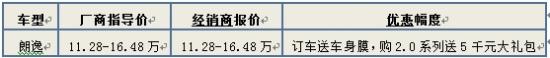 北京地区朗逸2.0最高优惠5000订车送车膜