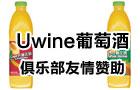 Uwine葡萄酒俱乐部友情赞助