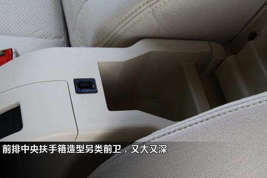 前排中央扶手箱造型另类
