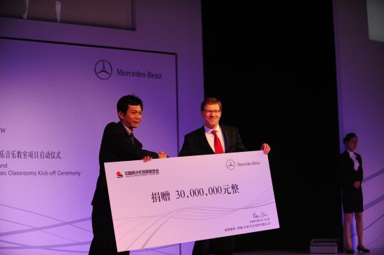 奔驰向中国青少年发展基金会捐赠3000万元启动星愿基金