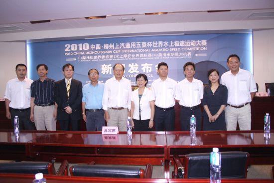 上汽通用五菱将赞助柳州世界水上极速运动大赛