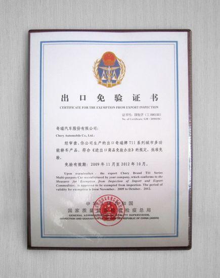 出口免验证书