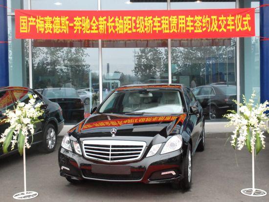 国产奔驰全新长轴距E级轿车