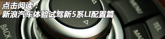 新5系Li配置图片