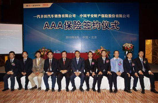 一汽丰田与平安保险 AAA保险 签约仪式举行