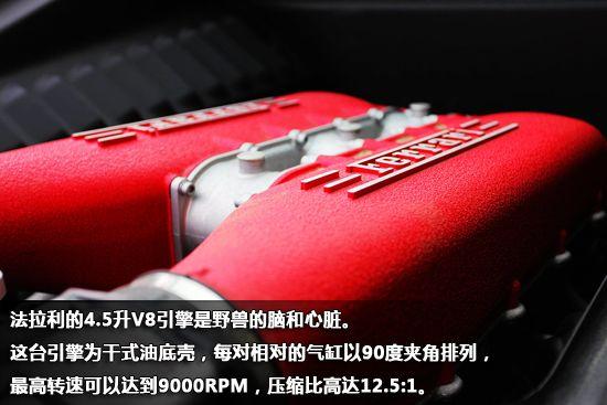 法拉利458 Italia引擎图片