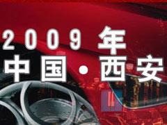 2009西安车展回顾