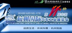 2010杭州车展官网