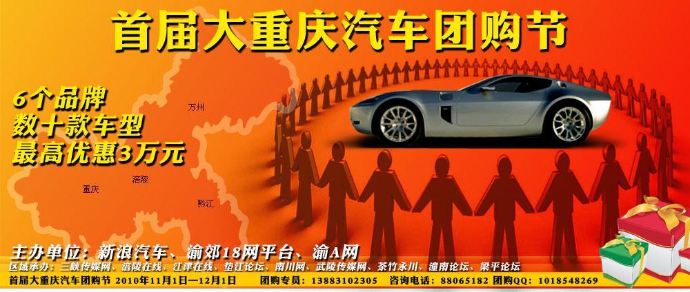 最高优惠超3万 大重庆团购节即日火热报名