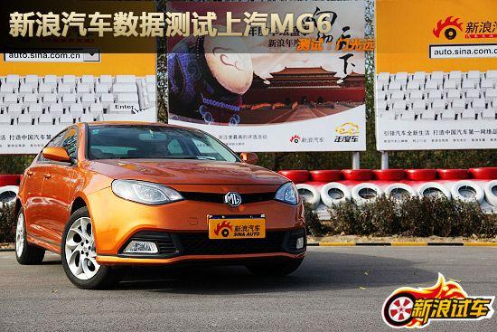 上汽MG6外观图片