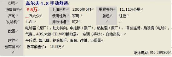 北京4代二手高尔夫1.8L手动舒适售价8万